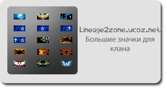 ... Каталог файлов - Lineage 2 Значки для клана: lineage2zone.ucoz.net/load/38